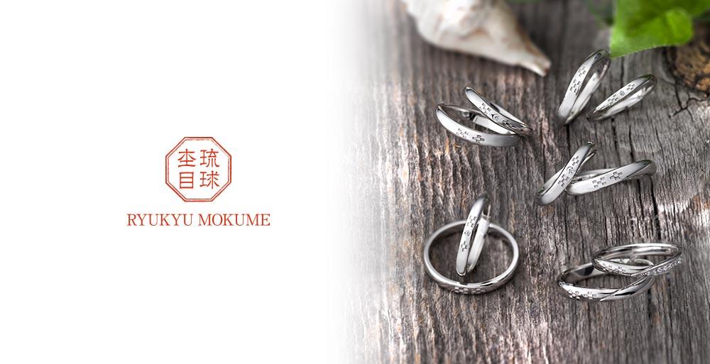 RYUKYUMOKUME